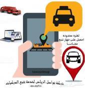 جهاز تتبع لجميع انواع السيارات والمعدات