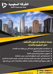 خدمات استشارية لرجال وسيدات الأعمال
