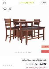 للبيع طاولة طعام من هوم سنتر