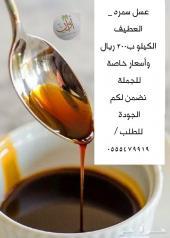 عسل سمره _ العطيف
