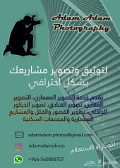 مصور فوتوغرافي -للتصوير العقاري و المعماري