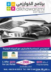 برنامج محاسبي متكامل معتمد من الزكاة والدخل