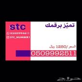 ارقام stc مميزه تنتهي ب 511