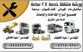 ورشة متنقلة خدمة 24 ساعة على الطريق السريع