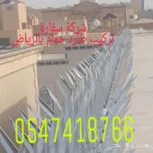 شركة تركيب طارد حمام بالرياض0547418766