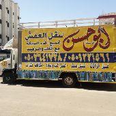شركة ابو حسن لنقل العفش داخل المدينه المنورة