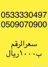 أرقام مميزة 0530497-0500900597