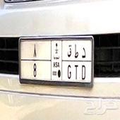 لوحة للبيع رقم فردي