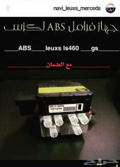 جهاز فرامل ABS لكزس ls gs مع الضمان ابوتميم