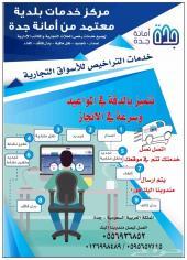 خدمات البلدية اصدار مهني واصدار فوري ودفاع