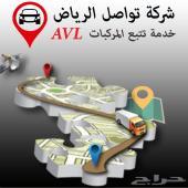 جهاز تتبع وتحديد موقع السيارة على خرائط قوقل