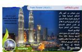 جدول سياحي بماليزيا لعائلة مكونة من 6 أفراد لمدة 12 يوم فنادق 5 نجوم مميز 2017