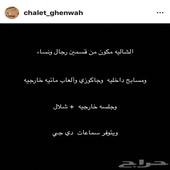 للبيع شاليه غنوه بالقصيم - عنيزه حي الروابي -المساحه 747م