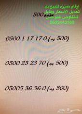 ارقام سواء مميزة بأسعار منافسة STC STC Stc