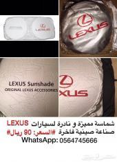 LEXUS شماسة لكزس فاخرة و مميزة 90 ريال