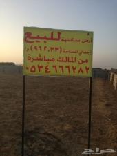 أرض سكنية في ضمد قرية الزرقاء