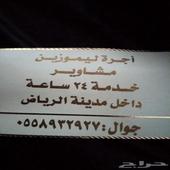توصيل مشاوير خاصه داخل الرياض بأسعار مناسبه