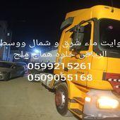 وايت ماء شرق و شمال شروق الرياض خدمة مياه