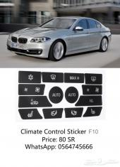 BMW إستيكر أزارير المكيف الفئة الخامسة F10