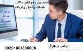 نوفر لكم جميع تخصصات العمالة المصرية من مصر