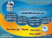 محطات تحلية وتنقية المياه المنزلية بالرياض