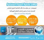 افضل فلتر ماء في الرياض فلاتر المياه المنزلية