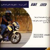 تعليم قيادةدراجات الناريةحلال ساعات ف الشرقيه