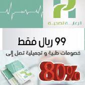 بطاقةالرعايةالصحيةب149ريال  والخصومات تصل80