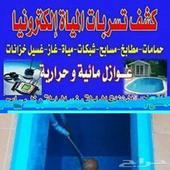 عوازل مائيه اسطح وخزانات المياه شمال الرياض