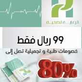 بطاقةالرعايةالصحية99 ريال فقط nآخر يوم الحق