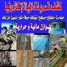 كشف تسربات المياه شرق الرياض 0559585449