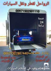الرواحل لقطر ونقل وشحن السيارات والدراجاتVIP