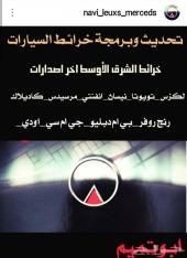 تحديث خرائط لجميع سيارات _ابوتميم