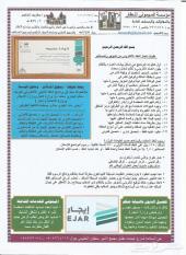 العقد الالكتروني المعتمد من وزارة الاسكان