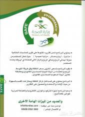 برنامج إدارة الصيدليات