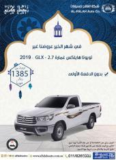 هايلكس غمارة GLX(سعودي)2019 ب 1385 ريال شهريا