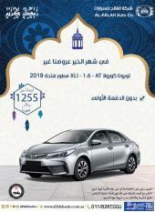 كرولا XLI مطور (سعودي)2019 ب 1255 ريال شهريا