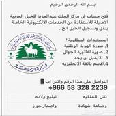 نقل ملكية الخيل فتح حساب بالديراب (وزارة الزراعة )