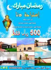 شاليه ب 500 ريال خلال شهر رمضان بحي المناخ