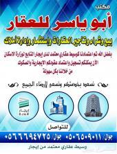 مكتب أبو ياسر للعقار بمكة المكرمة