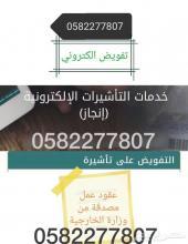 تفويض و تصديق ( وكالة الكترونية ) 0582277807