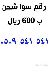 ارقام مميزة الاتصالات السعودية STC