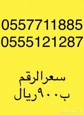 رقم مميز-557711885