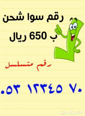 رقم سوا شحن متسلسل 05312345XX الاتصالات