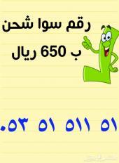 رقم سوا شحن 05X5151151 الاتصالات