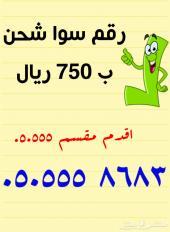 رقم سوا شحن 0505558X8X الاتصالات