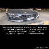 سياره مسروقه من حي الملز سوناتا 2018