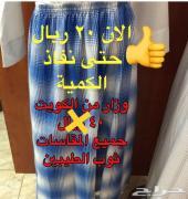 (أقل سعر20ريال) وزره من الكويت (3فروع)