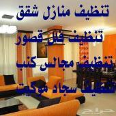 تنظيف مساجد شقق فلل كنب مجالس سجاد موكيت خزان