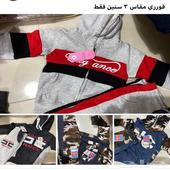ملابس اطفال شتوي فوري الرياض